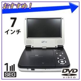 ポータブルDVDプレーヤー 車載 車 本体 7インチ ワンセグ CPRM対応 OPD-720TWP DVD プレイヤー 再生 TV ポータブル テレビ