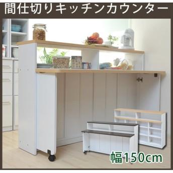 キッチン収納 カウンター デスク コンパクト キッチンラック 調味料ラック 食器棚 間仕切り キッチンカウンター 幅150 FKC-0553 代引不可