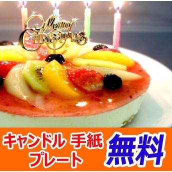 フルーツMIXレアチーズケーキ (誕生日ケーキ クリスマスケーキスイーツ フルーツケーキ お取り寄せ Birthday cake)