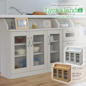 キッチン収納 カウンター下収納 Lycka land カウンター下キャビネット 90cm幅 代引不可