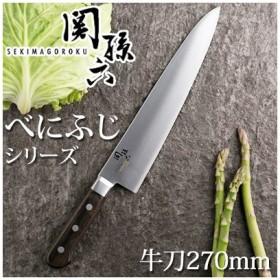 (日本製)貝印 関孫六 べにふじ 牛刀 270mm AB-5443 包丁