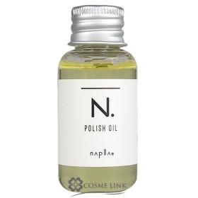 ナプラ NAPLA N. ポリッシュオイル 30ml (145397)