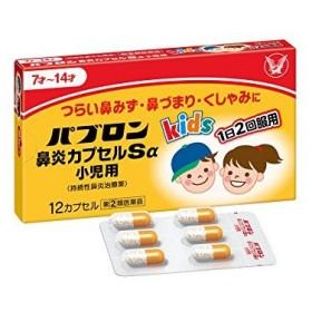(指定第2類医薬品)大正製薬 パブロン 鼻炎カプセルSα 小児用 12カプセル