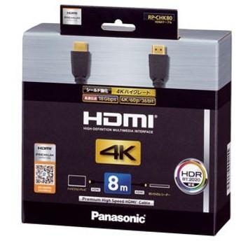パナソニック Premium HDMIケーブル(8.0m) Panasonic RP-CHK80-K 返品種別A