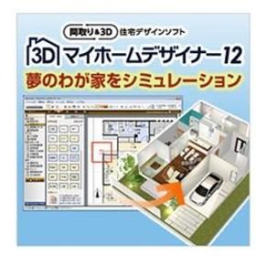 メガソフト3Dマイホームデザイナー12 [Win ダウンロード版]DL3Dマイホ-ムデザイナ-12DL
