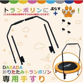 【レビュー投稿でQUOカードGET】DABADA トランポリン専用手すり 取り外し可能 送料無料
