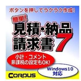 コーパス簡単!見積・納品・請求書7 [Win ダウンロード版]DLカンタンミツモリノウヒンセイキユウシヨ7DL