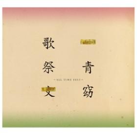 ユニバーサルミュージック一青窈 / 歌祭文 -ALL TIME BEST- [通常盤]【CD】UPCH-20458/9