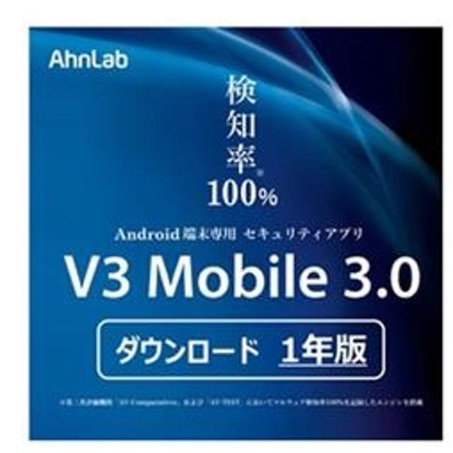 ソフトバンクAndroid端末専用セキュリティ AhnLab V3 Mobile 3.0 1年版 [Android ダウンロード版]DLアンラボV3モバイル1YDL