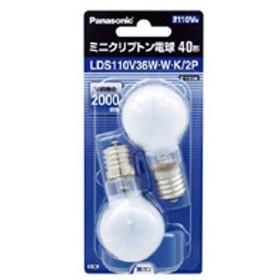 パナソニック35ミリ径40形 E17口金 ミニクリプトン電球 ホワイト 2個入りホワイトLDS110V36WWK2P