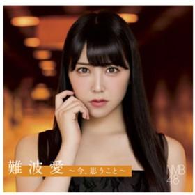 ソニーミュージックNMB48 / 難波愛-今、思うこと-通常盤【CD】【CD】YRCS-95083