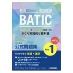 東京商工会議所/国際会計検定batic Subject 1公式問題集 新版 英文簿記