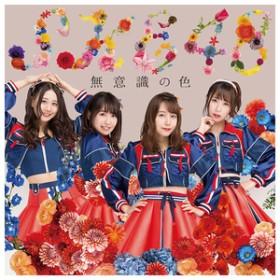エイベックスSKE48 / 無意識の色<通常盤/Type-B>【CD+DVD】AVCD-83957/B