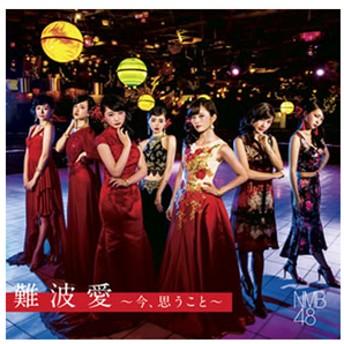 ソニーミュージックNMB48 / 難波愛-今、思うこと-初回限定盤 Type-N【DVD付】【CD+DVD】YRCS-95080