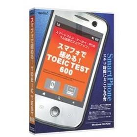 ソフトバンクmedia5 スマフォで極める! TOEIC TEST 600【Win版】(DVD)MEDIA5スマフオデキワメルTOE600WD