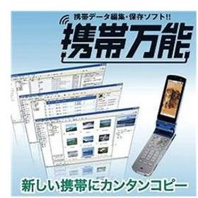 ソフトバンク携帯万能 for Windows (価格改定版) [Win ダウンロード版]DLケイタイバンノウWINカカクカイテイDL