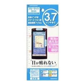 ラスタバナナ3.7インチ対応 スマートフォン用液晶保護フィルム ブルーライトカットフィルム 高光沢E004FP37