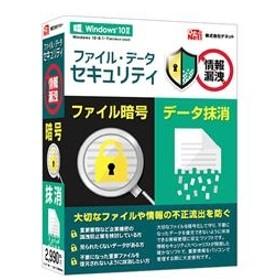 ソフトバンクファイル・データセキュリティフアイルデ-タセキユリテイWC