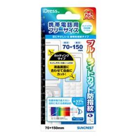 サンクレスト携帯電話用液晶保護フィルム(フリーサイズ)BLW01FR