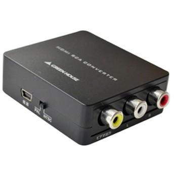 グリーンハウスHDMI-コンポジットコンバーターGH-HCV-RCA