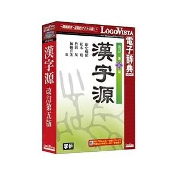 ロゴヴィスタ学研 漢字源 改訂第五版【Win/Mac版】(CD-ROM)カンジゲンカイテイダイゴハンHC