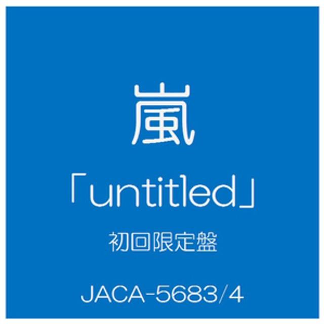 ソニーミュージック嵐 / 「untitled」【初回限定盤】【CD+DVD】JACA-5683/4