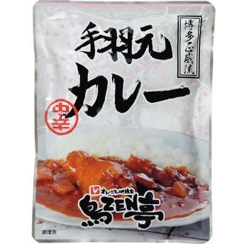 返品・キャンセル不可 鳥ZEN亭 手羽元カレー 食料品 肉加工品 代引不可