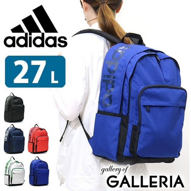 セール アディダス リュック adidas アディダスリュック 27L バッグ 通学 スクールバッグ リュックサック 55054 中学生 高校生