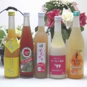 果実酒5本セット ヨーグルト梅酒(福岡県)×ももとろリキュール(福島県)×ぶどうリキュール×ゆず梅酒(福岡県)×日本酒オレンジ(三重県) 5