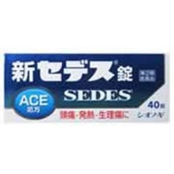 【新セデス錠(PTP) 40錠 指定第2類医薬品 4987087022261】