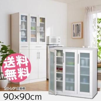 【送料無料】カトレア 食器棚90-90[23464]【直】[KRO]