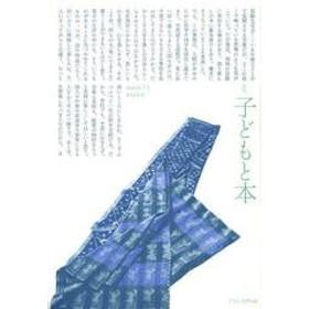 [書籍]/子どもと本 第134号/子ども文庫の会/NEOBK-1545449