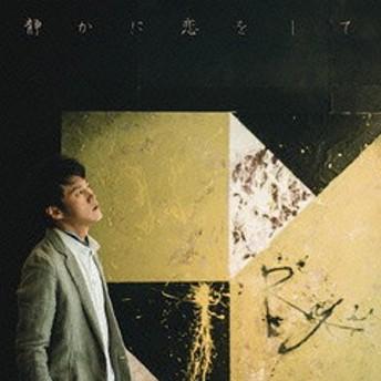[CD]/Ryu/静かに恋をして [2CD+DVD/初回限定盤]/ZACL-9078