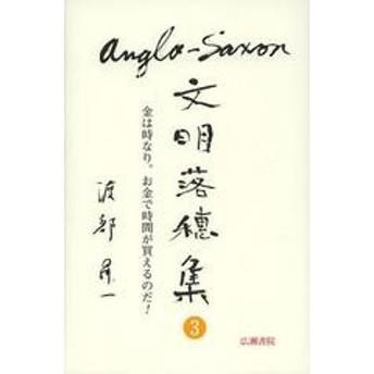 [書籍]/アングロ・サクソン文明落穂集 3 (渡部昇一ブックス)/渡部昇一/著/NEOBK-1508849