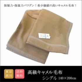 【送料無料】東京西川 キャメル毛布 ベージュ (シングル) 毛布/ブランケット 【日本製】SALE