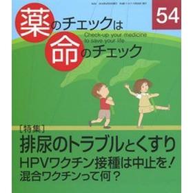 [書籍]/薬のチェックは命のチェック 54/坂口啓子/編集 浜六郎/編集/NEOBK-1647493