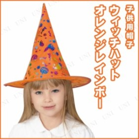 子ども用オレンジレインボーウィッチハット コスプレ 衣装 ハロウィン 子供 パーティーグッズ かぶりもの 魔女 オレンジ キャップ ハロウ
