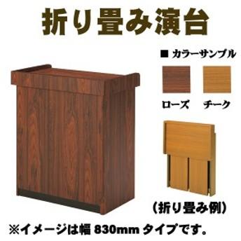 【送料無料】 折り畳み演台 幅120cmタイプ