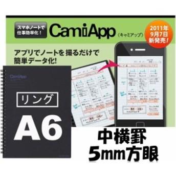 ◆キャミアップ(CamiApp)A6中横罫/5mm方眼 50枚◆スマートフォン対応◆ツインリングノート◆ス-TCA92B/92S【コクヨ】