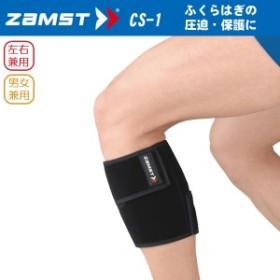 (パケット便200円可能)ZAMST(ザムスト)ふくらはぎ用サポーター【ランニング/男女兼用】CS-1