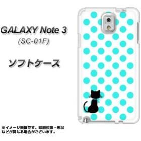 a2e481a5ab GALAXY Note 3 SC-01F / SCL22 共用 TPU ソフトケース / やわらかカバー ...