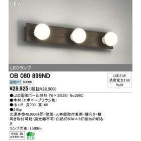 オーデリック(ODELIC) [OB080899ND] LEDブラケット