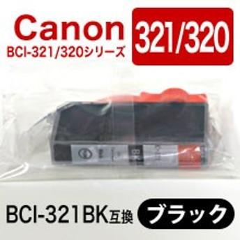 キャノン BCI-321BK 互換インクカートリッジ ブラック 即納!!