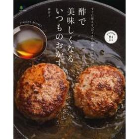 [書籍]酢で美味しくなるいつものおかず (エイムック 2654 ei cooking)/森洋子/〔著〕/NEOBK-1523147