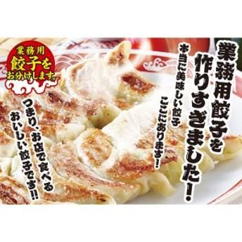 訳あり・長州餃子Wセット(80個入) 冷凍餃子 業務用 まとめ買い