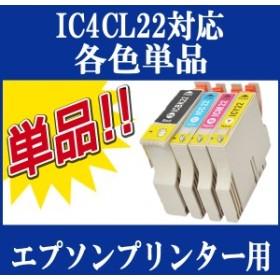 EPSON (エプソン) 互換インクカートリッジ IC22系 各色単品 ICBK22 ICC22 ICM22 ICY22 CC-600PX PX-V700 COLORIO