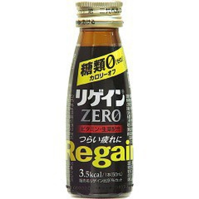 リゲインゼロ(50ml10本入)[滋養強壮・栄養補給]