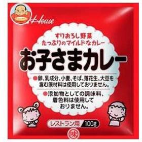 【送料無料】【2ケースセット】 ハウス食品  お子さまカレー  (レストラン用)  100g×36個入×(2ケース)