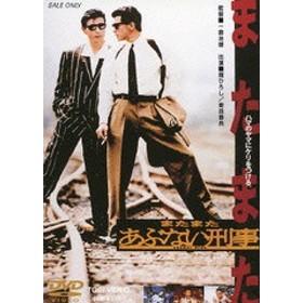 送料無料有/[DVD]/またまたあぶない刑事 [廉価版]/邦画/DUTD-2122