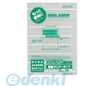 コクヨ(KOKUYO) [51079529] ネガアルバムア-202用ネガポケット替台紙25枚入 ア-212